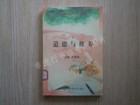 道德与修养 /尤建国主编【馆藏】