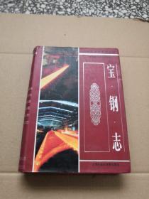 宝钢志(16开精装有护封)
