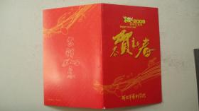 """2009年解放*艺术学院制、李*江签名""""恭贺新春""""贺卡"""