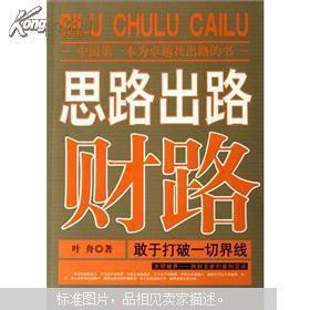 思路出路财路敢于打破一切界线 叶舟 中国时代经济出版社