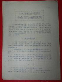 广州地区医药卫生学术报告资料---胃大部分切除后残端瘘的处理问题。(油印)