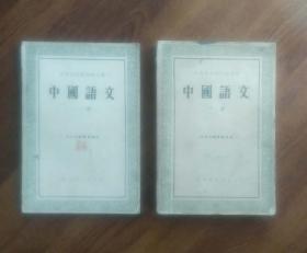 中国语文 (上下册)