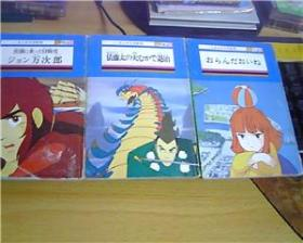 日文原版:ミニまんが日本绘卷(7、8、9)