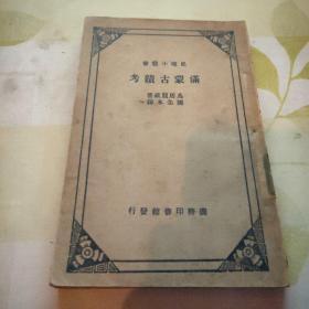 满蒙古迹考 (民国22年初版) 地理学家孙敬之藏书  24号