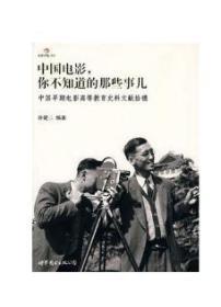 中国电影,你不知道的那些事儿:中国早期电影高等教育史料文献拾穗