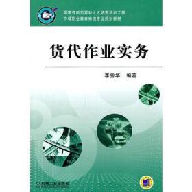 货代作业实务 正版 李秀华著 9787111216193