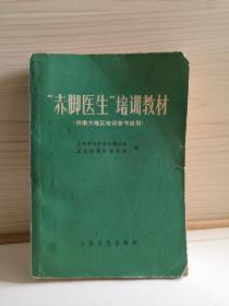 赤脚医生培训教材     1970年