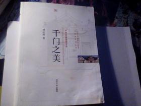 千门之美   中国古代建筑知识普及与传承系列丛书