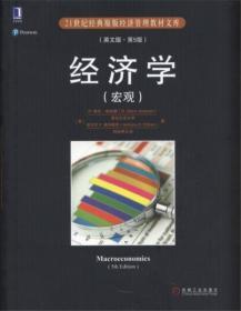 正版二手包邮 经济学(宏观)(英文版 第5版) R.格伦哈伯德