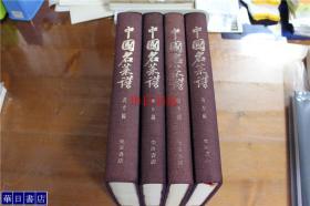 日文原版书 中国名菜谱 4册全 品好  包邮!