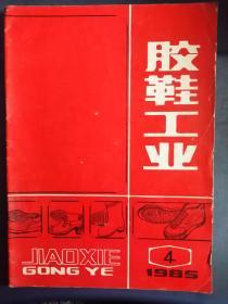 胶鞋工业1985年第4期(孔网独本)