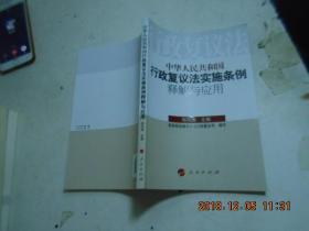 中华人民共和国行政复议法实施条例释解与应用