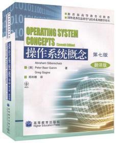 操作系统概念(第七版)翻译版