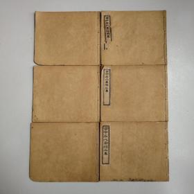 民国 上海锦章图书局印行《古今名人画稿全集》 初集二集 三集 共三集 1套6册 一套全