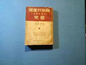 苏联共产党(波尔什维克)历史【48年出版】