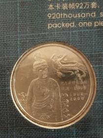 旅游纪念币。流通一元。