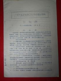 广州市基层医药卫生学术报告资料---白血病。(油印)