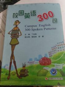 校园英语300句