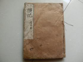 16开老版线装【礼记3】中日文、出版年代不详、厚本