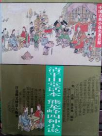 清平山堂话本 熊龙峰四种小说(注音释义绣像)