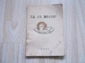 菜品 主食操作方法简介(油印本)