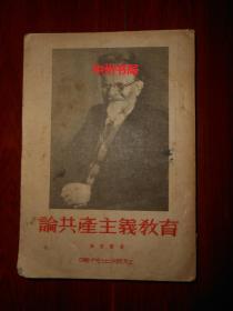 论共产主义教育(繁体竖版)(1953年6月北京重排第一次印刷 扉页有购书者签名 底封有印章字迹 内页有些斑迹)