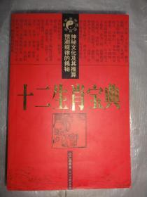 十二生肖宝典(神秘文化及其推算预测规律的揭秘)
