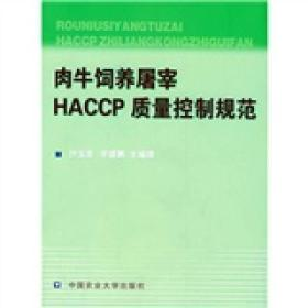 肉牛饲养屠宰HACCP质量控制规范