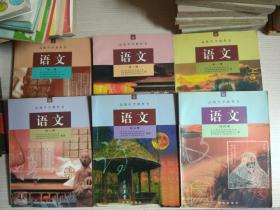 高级中学教科书:语文(1、2、3、4、5、6)册 开明出版社