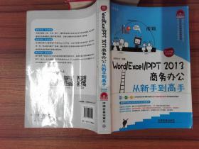 非常实用!Word/Excel/PPT商务办公从新手到高手(全彩图解视频版)----.