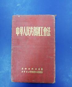 中华人民共和国工会法(布面精装128开)