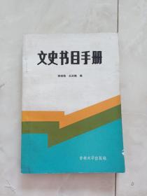 《文史书目手册》1986年一版一印。