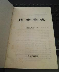 倩女香魂(中国古代小说秘密集成) 品相如图缺封皮