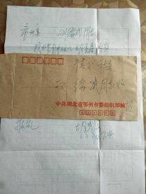 胡盛海写给刘绪武的信