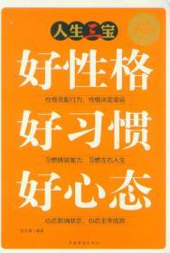 人生三宝-好性格 好习惯 好心态 中国华侨出版社