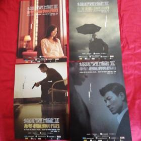 电影世界2003年12月号下,有无间道电影海报,四张八种,正反面,