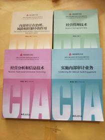 中国内部审计协会国际注册内部审计师考试指定辅导用书第四版:内部审计在治理、风险和控制中的作用 实施内部审计业务 经营管理技术 经营分析和信息技术(全四册)(中英文对照)