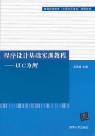 程序设计基础实训教程--以C为例(普通高等教育计算机类专业规划教材) 正版 吴海峰 9787302319016