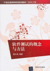 软件测试的概念与方法(软件工程21世纪高等学校规划教材) 正版 聂长海 9787302316466