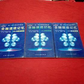 全脑速读记忆   1~3册(训练原理、训练技法、36阶梯课程)