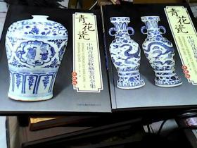 中国青花瓷收藏鉴赏全集(2卷)