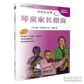 音乐小百科琴童家长指南原版引进图书