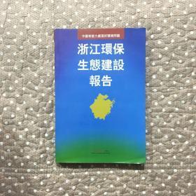 浙江环保生态建设报告
