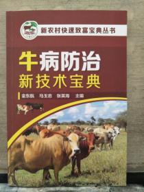 牛病防治 新技术宝典