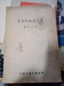 汉文成语故事集(康德9年出版发行)