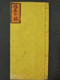 题奏全稿,督察院、两江总督、浙江巡抚奏章三道,谕旨一道2张——3740