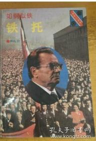 原版 将军总统(铁托)