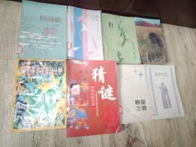 谜语集萃(民间文学集萃丛书)【谜语类】【仅印6000册】