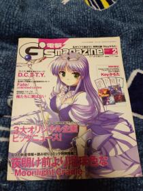 电击G's magazine 2009年2月号