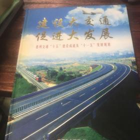 建设大交通促进大发展 (惠州市)